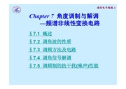 Chapter 7  角度调制与解调—频谱
