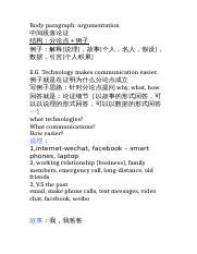 Body paragraph中间论证_updated
