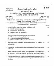 Insurance institute of india fellowship exam sample papers 2018.
