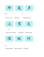 CUNY JJAY Elementary Chinese I Review Sheet 1