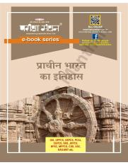 Ancient  history-notes by Priksha manthan Wifigyan.com.pdf
