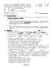 Taiwan2014PastPapers11.pdf