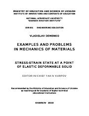 Examples and Problems in Mechanics of Materials_ SSS