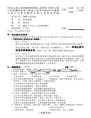 Taiwan2014PastPapers06.pdf