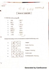 Korean warm up worksheet- campus surrounding terms
