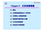 Chapter 5  正弦波振荡器