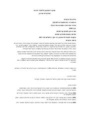 Syllabus for Hebrew Department  (2).docx