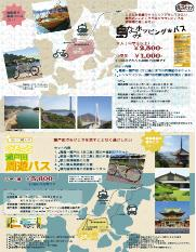 cycling_coupon.pdf