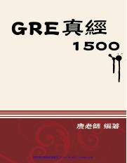GRE真經1500