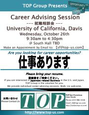 Career+Advising+Session+Fall+2016+UC+Davis