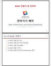 Lecture_Note_05_BLDC 전동기_Inverter