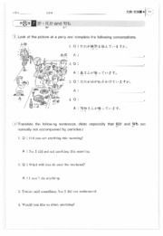 Genki I - Workbook - Elementarpanese Course (with bookmarks) 72