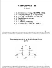 01b-Differencial-Ampl-BJT-2.pdf