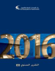 AnnualReport2016_Ar.pdf
