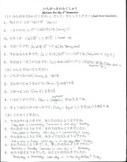 Japanese1_review_sheet