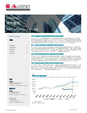 South_and_West_China_MarketBeat_Multi_Sector_CN_Q12016 (1).pdf