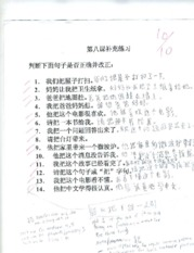 Chapter 8 Translation Worksheet