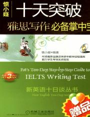 Pat's Ten-day step-by-step guide to IELTS Writing Test