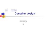 compiler-0(Introduction)