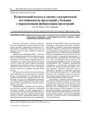 Солов'ян, Г.М - Complex approach for assessment of atrial electrical instability in patients with pa