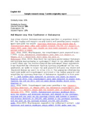 Turnitin_example_essay