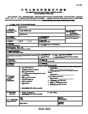 application form 01.pdf