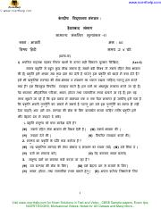 cbse sample paper for class 8 hindi sa 2.pdf