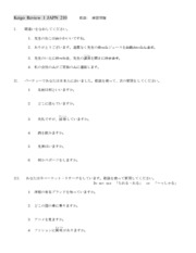 Keigo Review 1 JAPN210(1).pdf