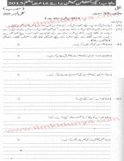 Punjab Examination Commission (PEC) 8th Class Past Paper 2013 Electric Subjective