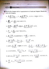Homework on Using Kanji