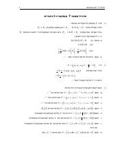 Linear Algebra exercise 7.pdf