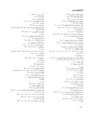 safety-in-the-academic-lab-arabic_Part11 - Copy.pdf