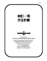 chinese-safety20plan-revised2020051.pdf