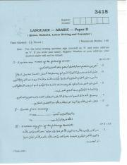 Entrance exam list and syllabus  (5)