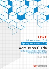 UST_Admission_Guide_Fall_en_2014