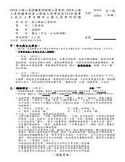 Taiwan2014PastPapers08.pdf