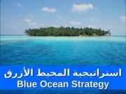 arabic-blue-ocean-strategy-1228173863070497-8.ppt