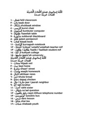 Arabic Vocabulary with english transliteration