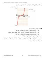 physics1am-activities_solutions_Part6 - Copy.pdf