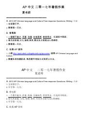 AP Chinese Summer Assignment.pdf