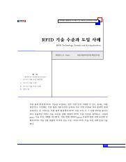 RFID Technology Trends and Its Application.pdf