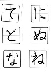 Hiragana flash cards 4 001