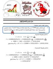 Molhak Maths  (1)
