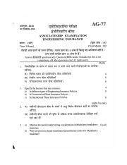 (www.entrance-exam.net)-Associateship Examination- Engineering Insurance Sample Paper 3.pdf