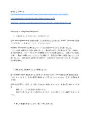 Cause and Effect Paper[日本語].docx