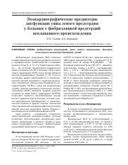 Сычев, О.С. - Еchocardiographic predictors of LA appendage dysfunction in patients with non-valvular