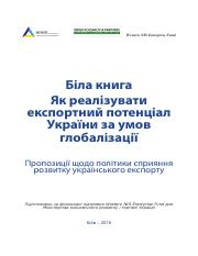 White_book_export_UKR_2016