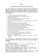 Goods Insurance lecture note Russian