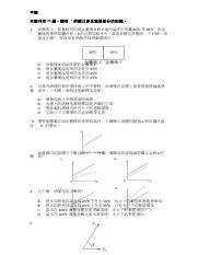 2012_DSE_物理 Question.docx