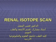 17 - Renal Isotope Scan